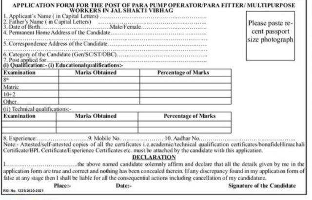 HP IPH Recruitment 2021