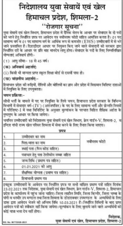 Youth Services and Sports Department for the 10th pass in Himachal 2021